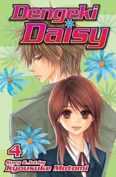 Cover of Dengeki Daisy volume 4 by Kyousuke Motomi